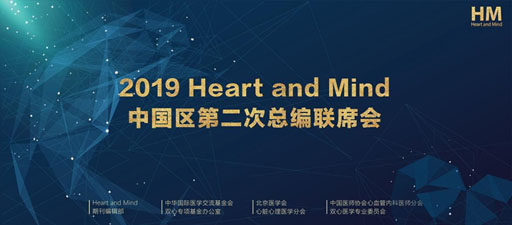 Heart and Mind Editorial Board Meeting Poster Image